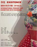 INTERNATIONAL FEMINIST ART EXHIBITION 2018